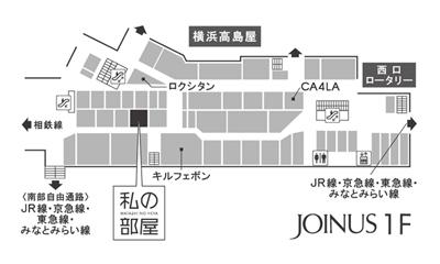 私の部屋「横浜店」ジョイナス内地図