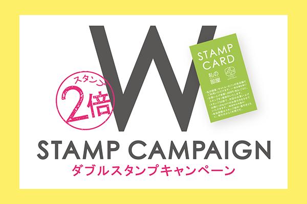 3/15(金)~3/31(日)<br>店舗限定 ダブルスタンプキャンペーン