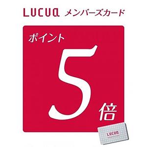 3/20(水)~3/26(火)<br>ルクアメンバーズカード5倍ポイントアップキャンペーン