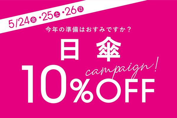 5/24(金)・25(土)・26(日)<br>【店舗限定】日傘 10%OFF キャンペーン