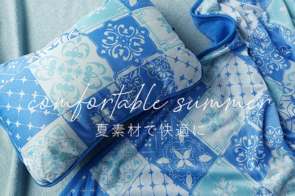 comfortable summer 夏素材で快適に