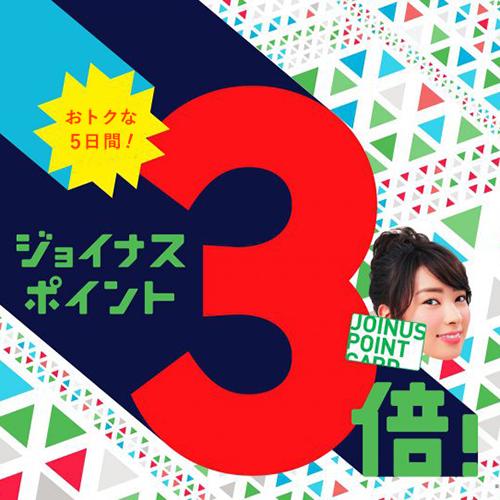 5/22(水)~5/26(日) <br> ジョイナスポイントカード3倍ポイントアップキャンペーン