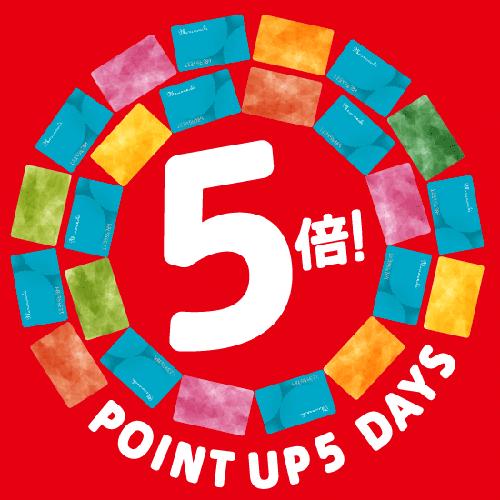 5/23(木)~5/27(月)<br> 丸の内カードポイント5倍Days!