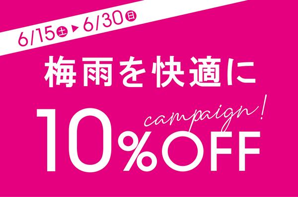6/15(土)~6/30(日)<br>【店舗限定】 梅雨を快適に 10%OFF キャンペーン