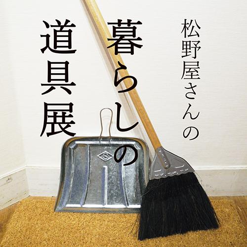 6/24(月)~7/21(日) <br>松野屋さんの暮らしの道具展
