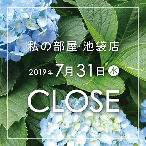 7/31(水)<br>私の部屋 池袋店 閉店のお知らせ
