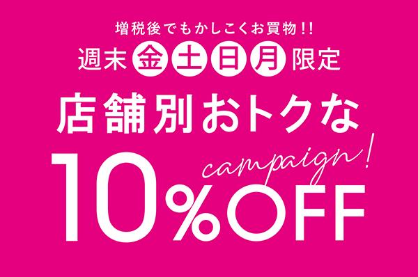 10月の週末「金・土・日・月」限定!<br>店舗別おトクな10%OFF キャンペーン