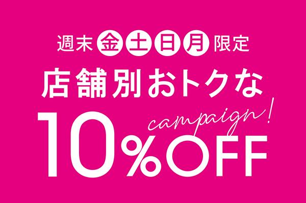 11月の週末「金・土・日・月」限定! 店舗別おトクな10%OFF キャンペーン