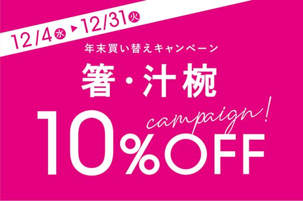 12/4(水)~12/31(火)<br>【店舗限定】 箸・汁椀 10%OFF キャンペーン