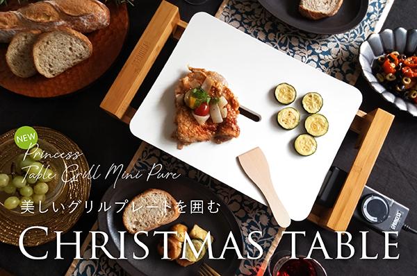美しいグリルプレートを囲むCHRISTMAS TABLE