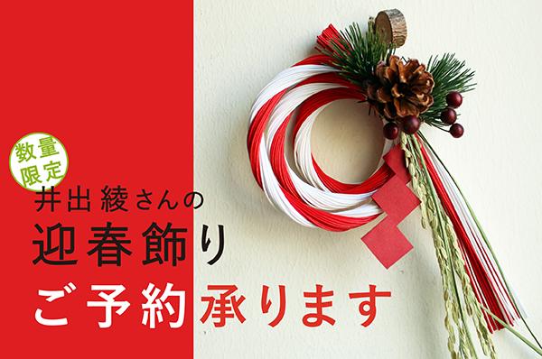 【店舗限定】11/22(金)~<br>井出綾さんの迎春飾り ご予約承ります