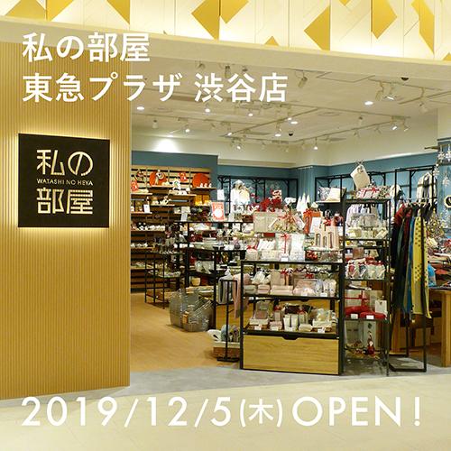 2019年12月5日(木) <br>「私の部屋 東急プラザ渋谷店」オープン!