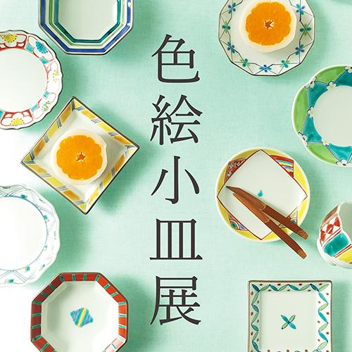 1/8(水)~1/28(火) <br>色絵小皿展