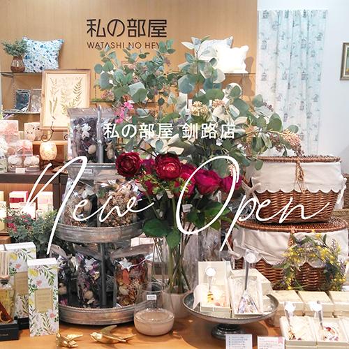 3/20(金・祝) <br>「私の部屋 釧路店」オープン!