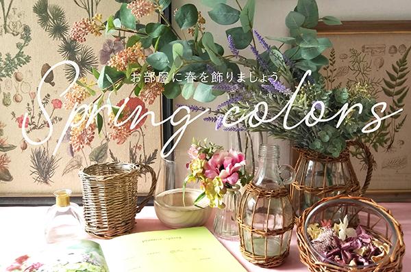 Spring colors  ―お部屋に春を飾りましょう―