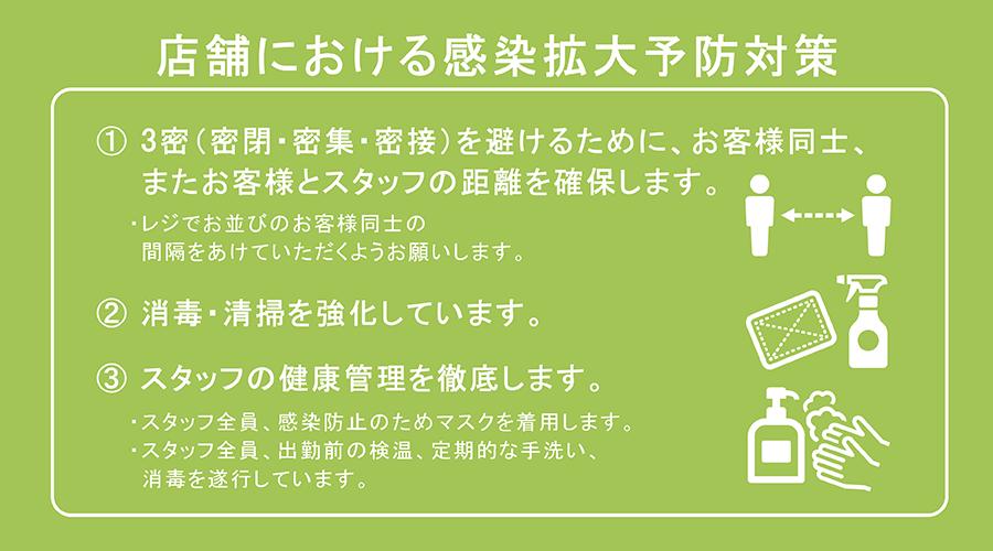 新型コロナウイルス 感染拡大防止対策について