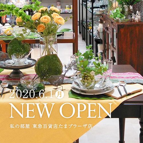 6/1(月) 10:00 <br>「私の部屋 東急百貨店たまプラーザ店」オープン!