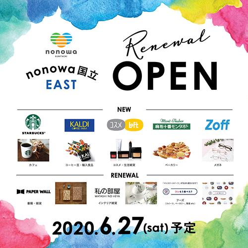 6/27(土) 「nonowa国立EAST」リニューアルオープン!