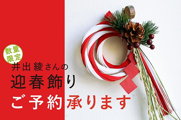 11/22(日)~<br>【店舗限定】井出綾さんの迎春飾り ご予約承ります