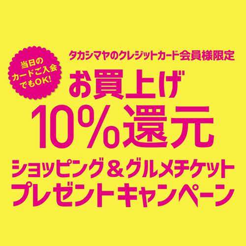 11/27(金)~11/29(日)<br>お買い上げ10%還元ショッピング&グルメチケットプレゼントキャンペーン