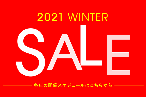 2021  WINTER SALE ウィンターセール開催!
