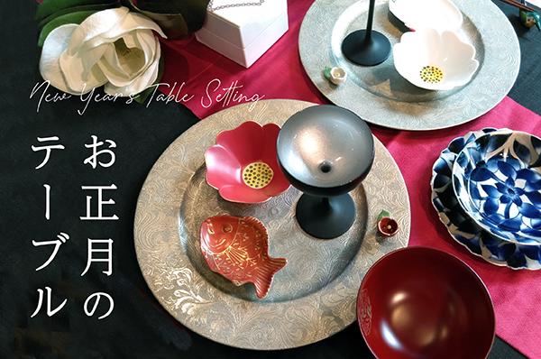お正月のテーブル -迎春2021-