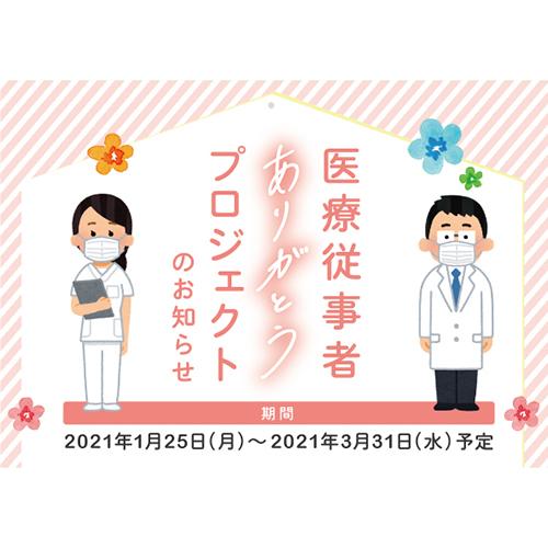 1/25(月)~3/31(水)予定<br>「医療従事者ありがとうプロジェクト」