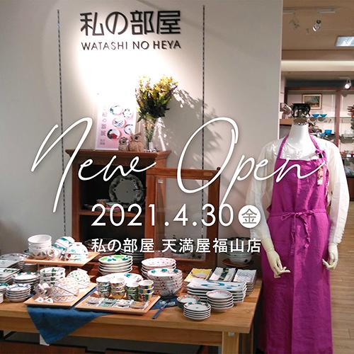 4/30(金)  「私の部屋 天満屋福山店」オープン!