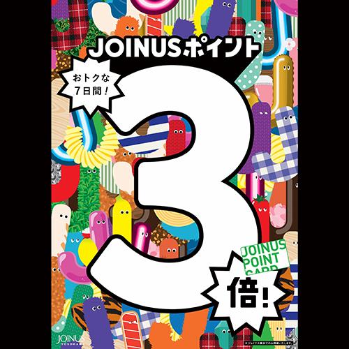 5/21(金)~5/27(木) <br>ジョイナスポイントカード3倍ポイントアップキャンペーン