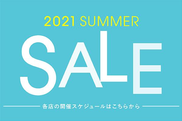【店舗限定】2021サマーセール 開催!