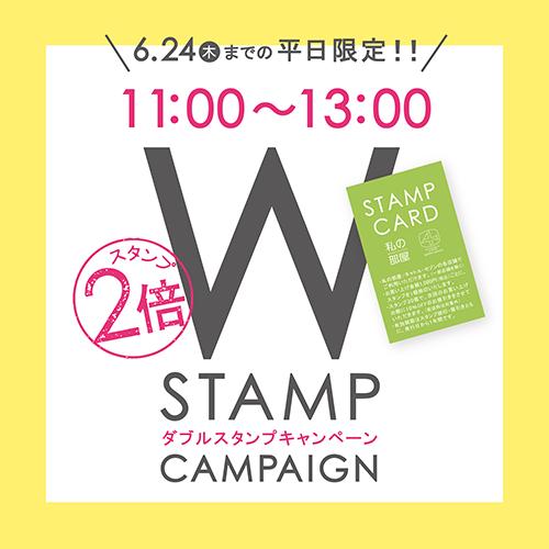 6/10(木)~6/24(木)の平日11時~13時限定!<br>ダブルスタンプキャンペーン