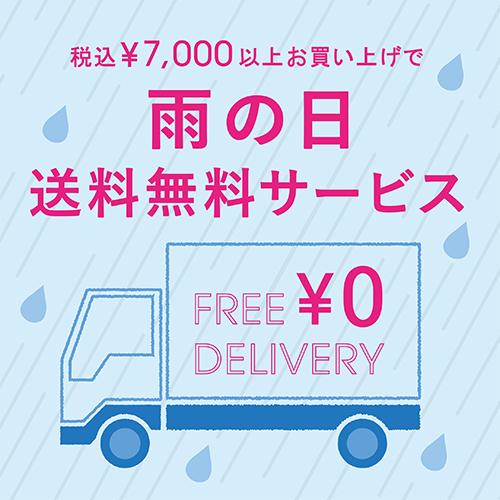 ~6/24(木)<br>税込7,000円以上お買い上げで雨の日送料無料サービス