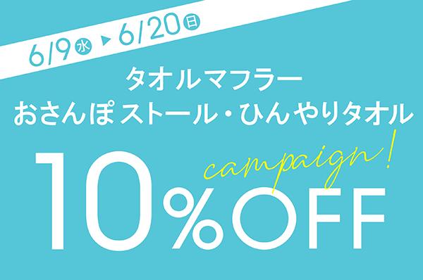 6/9(水)~6/20(日) <br>【店舗限定】タオルマフラー・おさんぽストール・ひんやりタオル 10%OFFキャンペーン