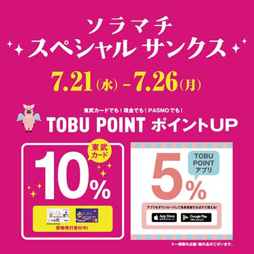 7/21(水)~7/26(月)<br>TOBU POINTポイントアップ!ソラマチスペシャルサンクス