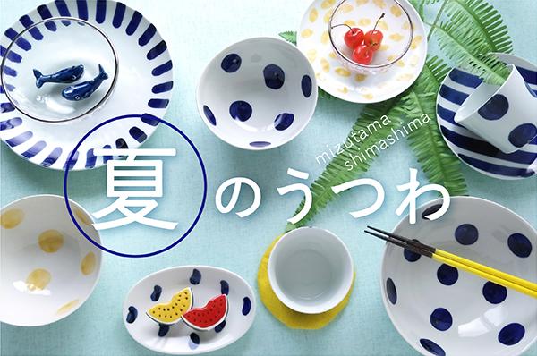 夏のうつわ  -mizutama shimashima-