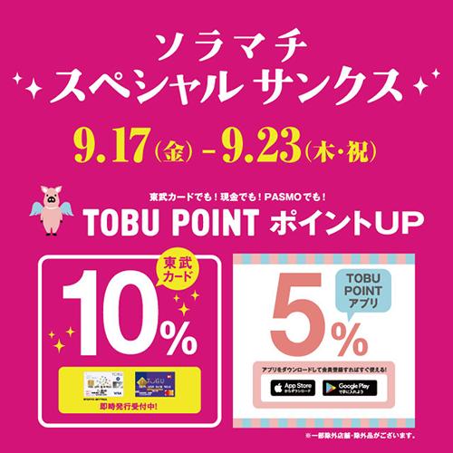 9/17(金)~9/23(木・祝)<br>TOBU POINTポイントアップ!ソラマチスペシャルサンクス
