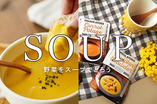 SOUP -野菜をスープでとろう-
