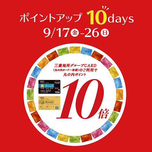 9/17(金)~9/26(日)<br>丸の内ポイントアップ10days