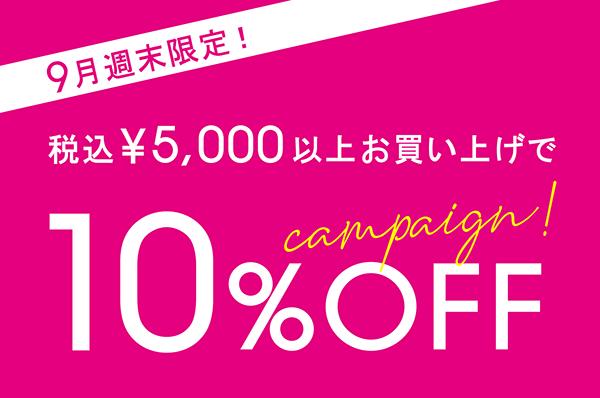 9月週末限定!<br>【店舗限定】税込5,000円以上お買い上げで10%OFFキャンペーン
